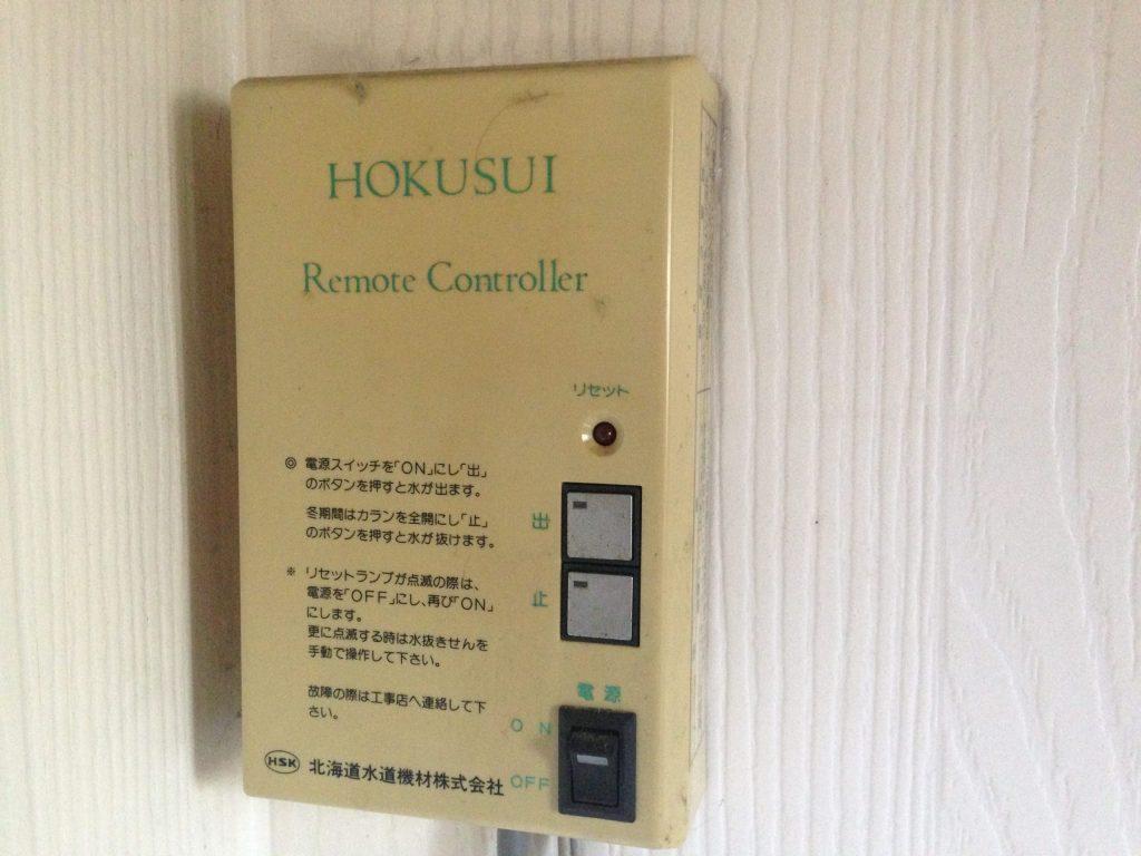 札幌市厚別区 リモコン付き水抜き栓修理