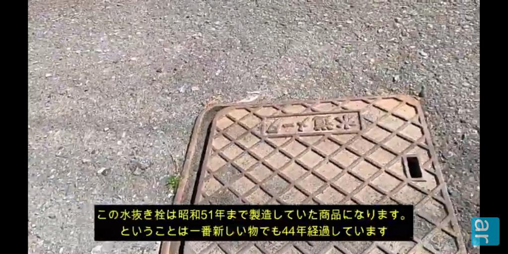 札幌市水道メーター