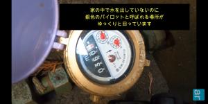 札幌市水道メーターのパイロット