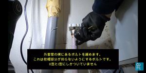 札幌市Ⅱ型水抜き栓水漏れ修理