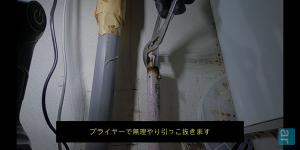 札幌市Ⅱ型水抜き栓からの水漏れ