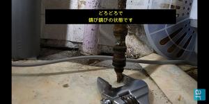 Ⅱ型水抜き栓内部ロッドASSY