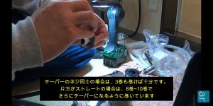 水道管のシールテープの巻き方