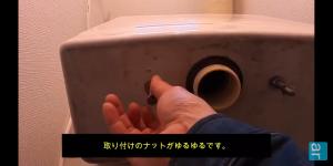 TOTOトイレタンクTS721B水漏れ箇所