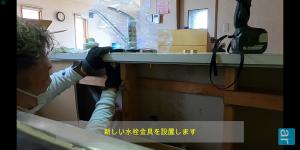 キッチン裏水漏れ 給水管交換工事