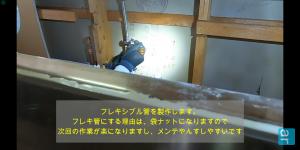 キッチン裏 水漏れ修理 フレキ管製作